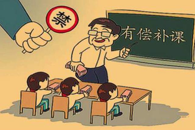 重庆:中小学校不得举办或参与举办校外培训机构