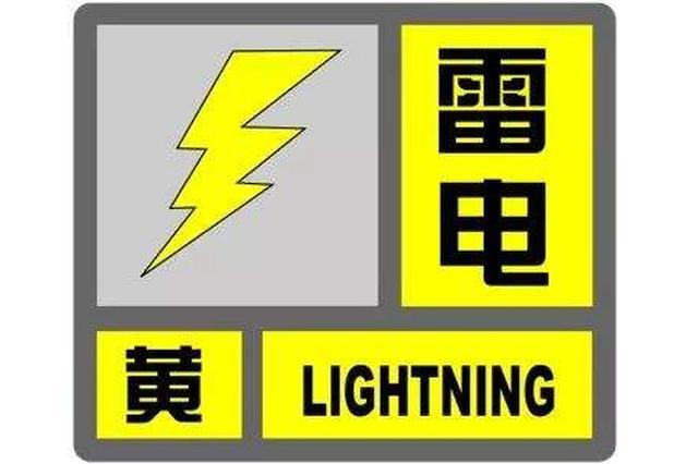 重庆发布暴雨黄色预警信号 石柱、彭水将出现强降水