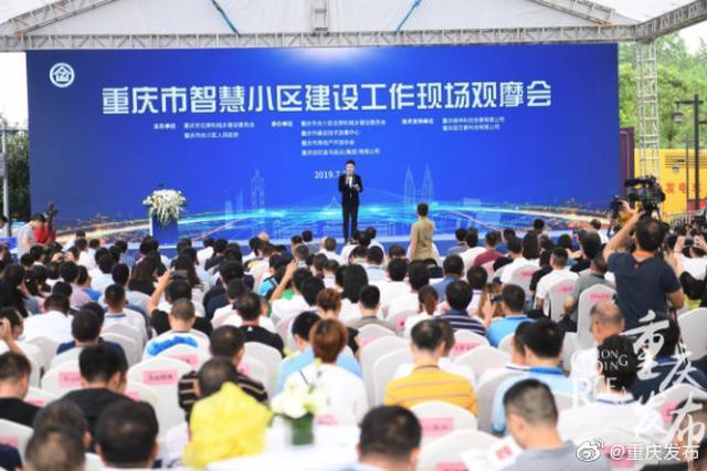 好消息!重庆明年将建成200个以上智慧小区