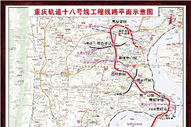 重庆轨道18号线进入主体工程施工 预计2022年建成