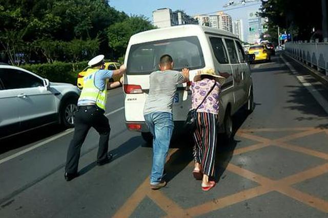面包车半道抛锚新手司机惊慌失措 交巡警热心相助帮推车