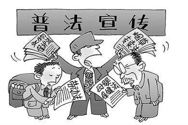 """重庆""""对症下药""""解企业普法难题 优化营商环境"""