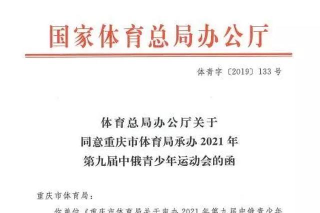 好消息!重庆成功申办2021年第九届中俄青少年运动会