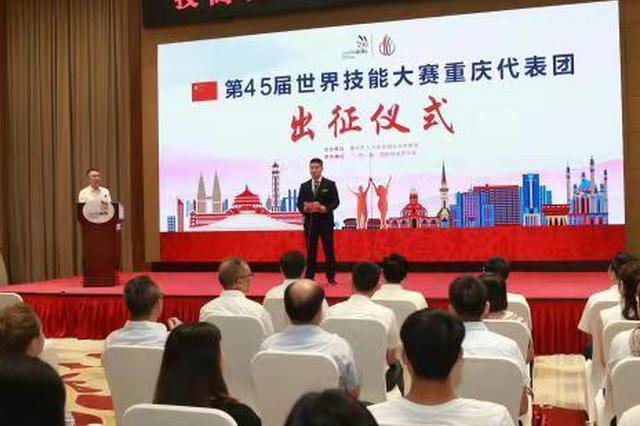重庆14名选手将于8月17日出征第45届世界技能大赛