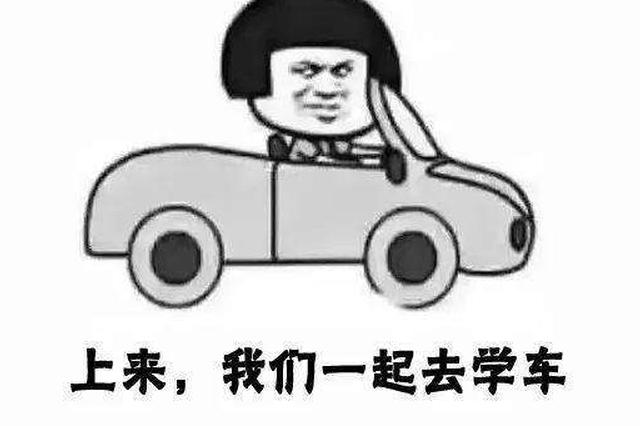 """不用考试就能拿驾照?男子花6000元钱""""购买""""驾照被骗"""