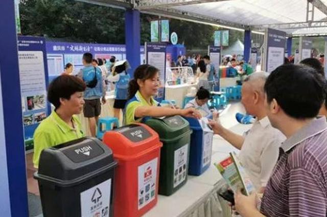 垃圾怎么分我教你!重庆将建193个垃圾分类市级示范岗