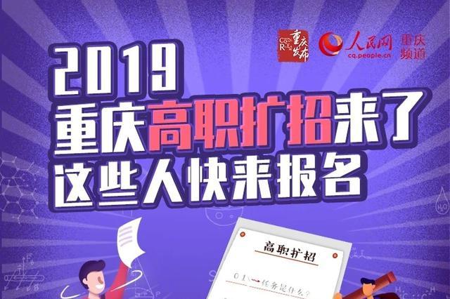 2019重庆高职扩招来了!你关心的问题都在这儿