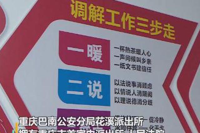 """新尝试!看重庆市首家""""3+N""""调解工作室"""