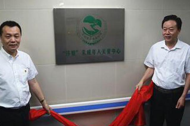 """重庆市未成年被害人""""一站式""""询问救助中心投用"""