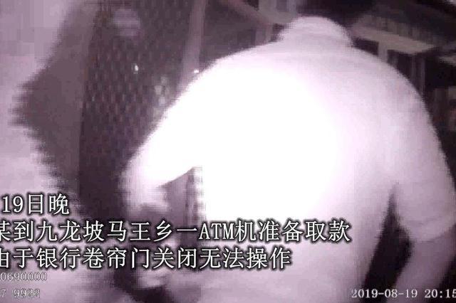奇葩!银行ATM机卷帘门被关 男子逞能强行取款被卡