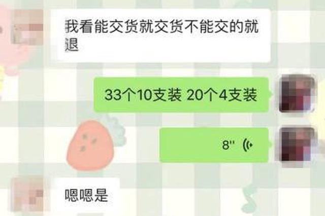 """""""高买低卖""""神操作 00后女孩涉嫌诈骗300万"""