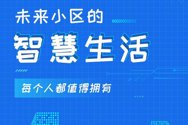 重庆未来小区的智慧生活会是什么样?