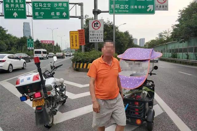七旬大爷驾驶助力车误入高速 滚滚车流中惊险穿梭