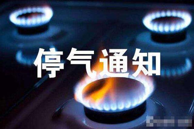 注意!本周重庆沙坪坝江北等六区部分地区将停气