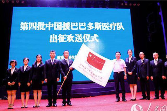 再出征!中国第四批援巴巴多斯医疗队在重庆启程