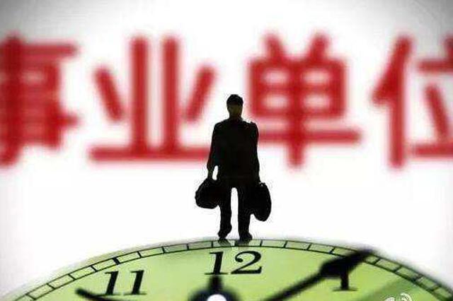 重庆公招190人多为教育岗位 快来看报名时间和地点