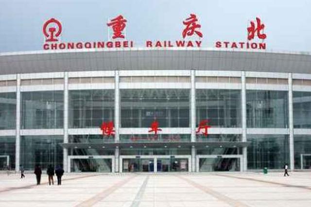 中秋期间 重庆火车站加开成都、遵义等多地列车