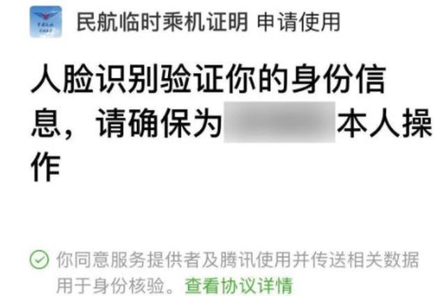 重庆将启用临时乘机证明系统 没带身份证也能坐飞机