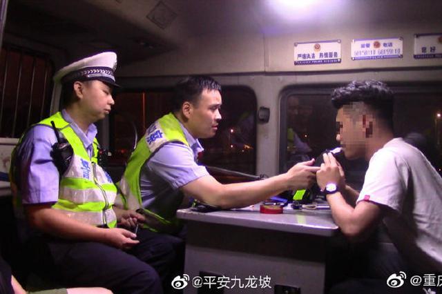 """重庆""""戏精""""驾驶员遇酒驾盘查 提前下车伪装等代驾"""