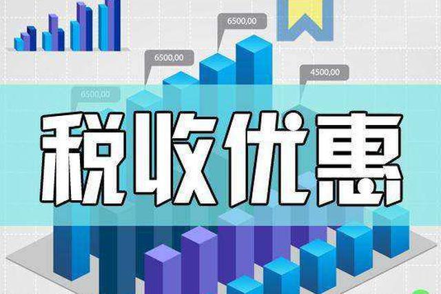 重庆出台13条税收新举措推动科技创新