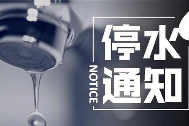 江北、渝北部分片区20日将停水 请提前做好储水准备