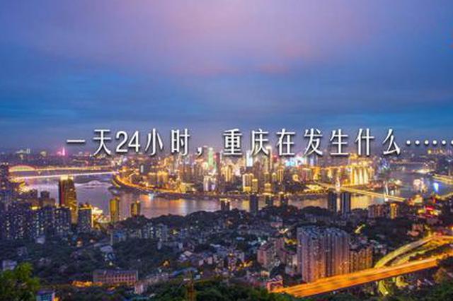 一天24小时,重庆在发生什么