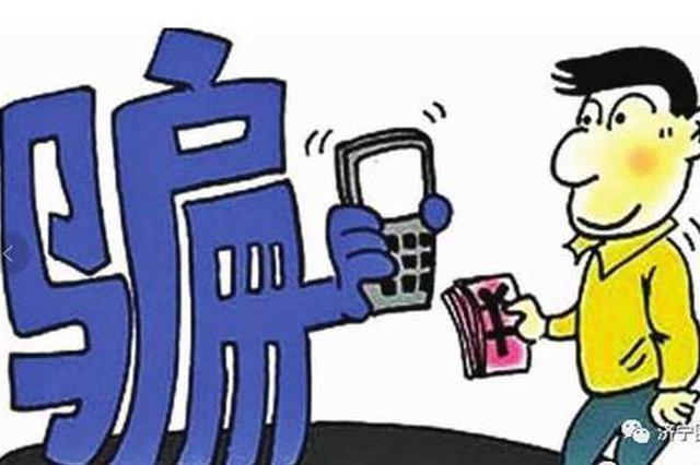 随意参与手机测试调查?当心遇上网络诈骗