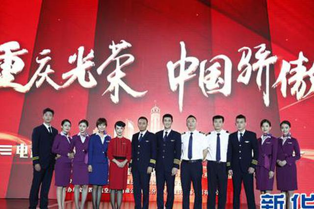 《中国机长》主演和原型亮相解放碑