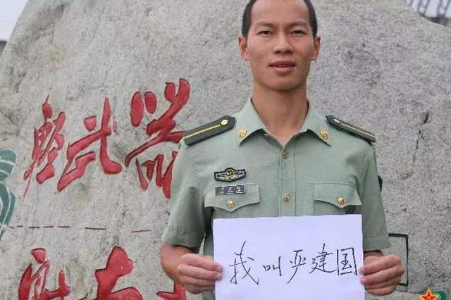 """重庆近2万人名字为""""建国"""" 叫""""国庆""""的多为""""90后"""""""