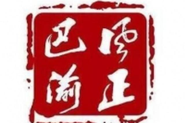 """酉阳土家族苗族自治县两名处级干部被""""双开"""""""