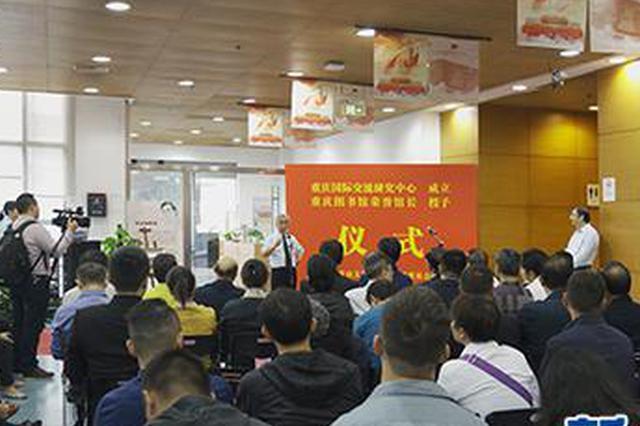 重庆国际交流研究中心在重庆图书馆成立