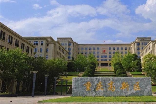 重庆高新区14个项目集中签约 投资总额约242亿元