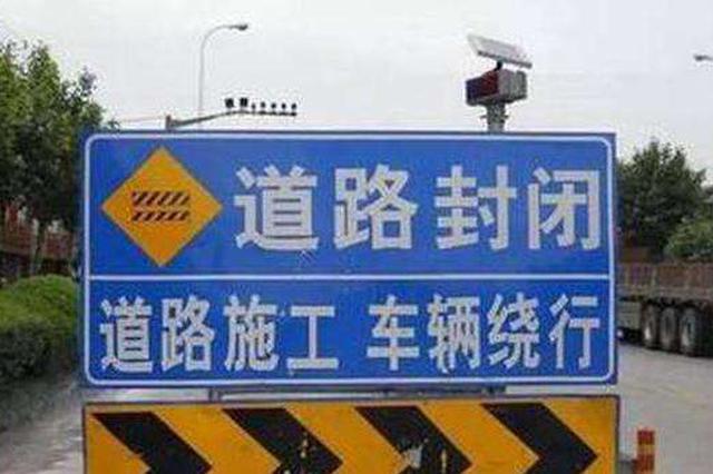 G50沪渝高速复盛、箭沱湾收费站封闭施工 注意绕行