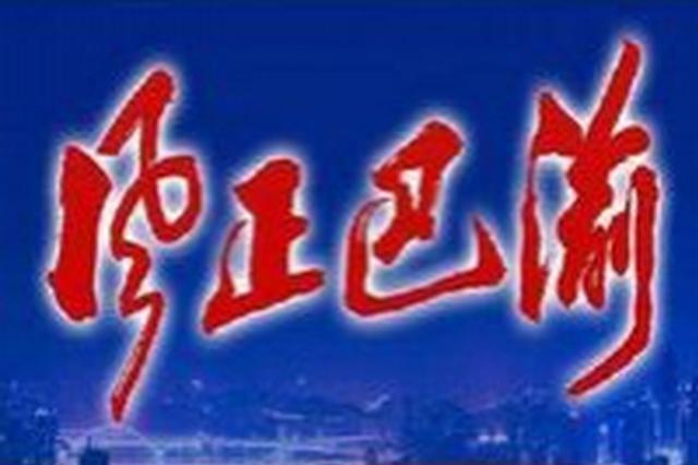"""石柱、酉阳2名县管领导干部被""""双开"""""""