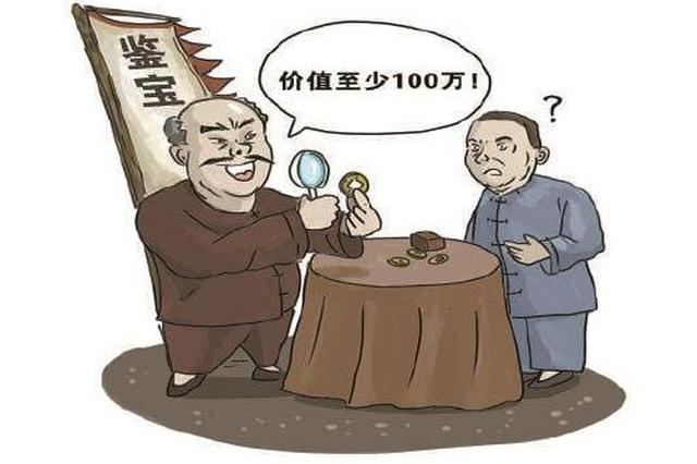 """重庆这伙骗子打着""""鉴宝""""幌子 诈取服务费近700万"""