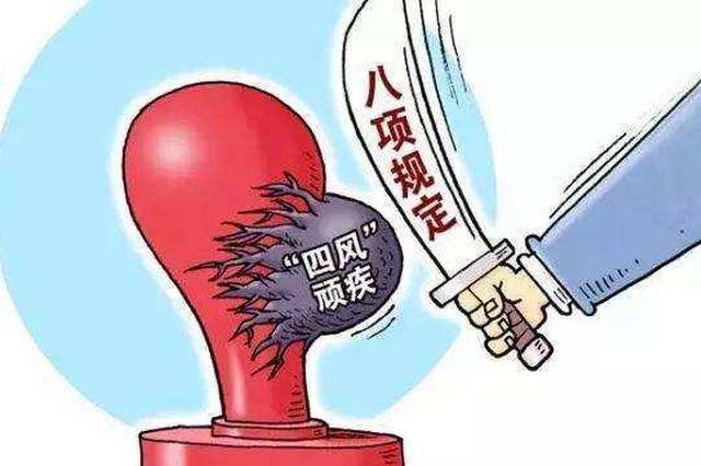今年9月重庆查处违反中央八项规定精神问题74起处理104人