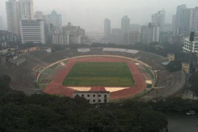 重庆市民注意了!大田湾体育场28日起停止开放