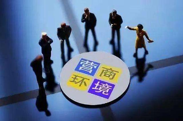 """重庆法院优化""""办理破产""""指标 营造良好营商环境"""