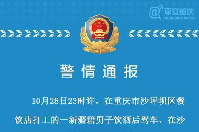重庆警情通报:男子酒驾撞倒三名行人 已被警方行拘