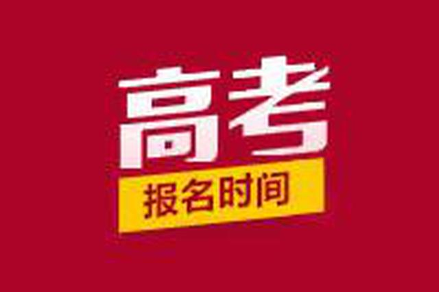 重庆市2020年普通高考报名时间出炉 网上报名和交费