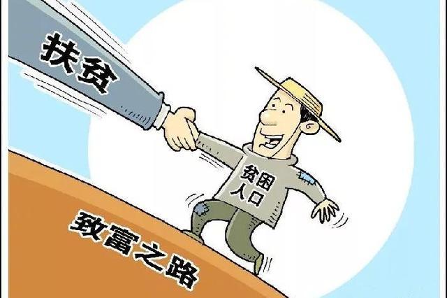 重庆今年预计减贫10.75万人 4个国贫县将脱贫摘帽