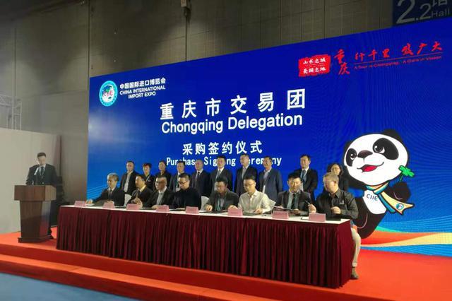 重庆交易团在进博会上集中签约一批重点项目