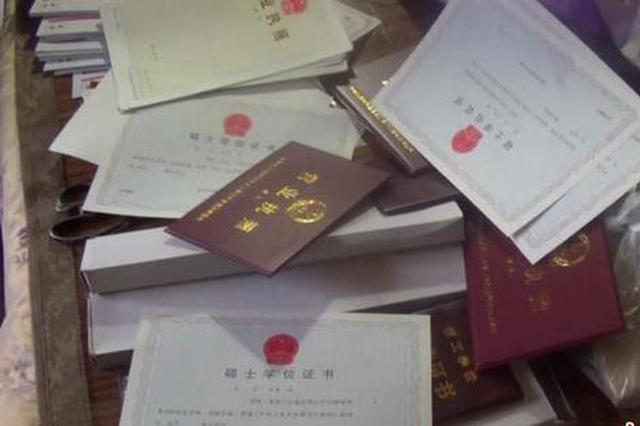 警方破获特大制售假章假证案 缴获假章假证1.5万个