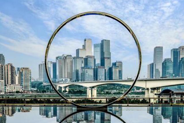 2019江北嘴金融峰会12日开幕 重庆将建金融博物馆