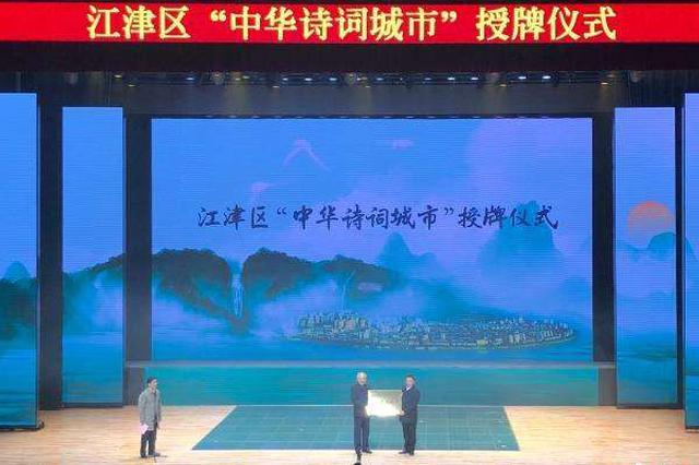 """重庆江津区获评""""中华诗词城市"""" 你能说出多少来?"""