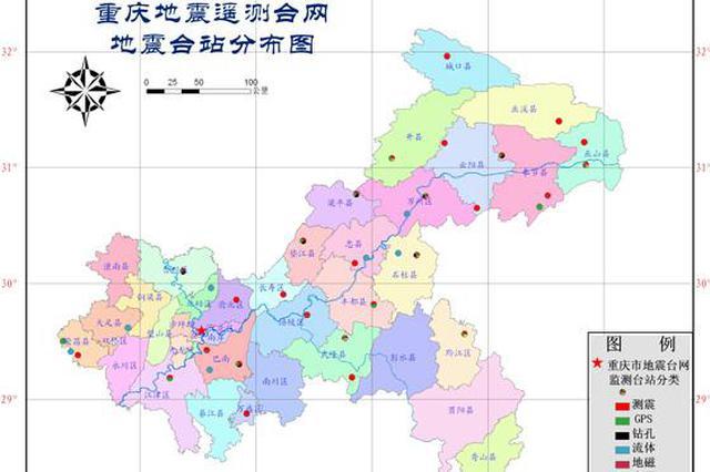 重庆预计2020年完成45个地震台站标准化试点改造