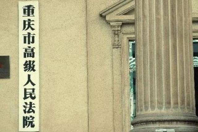 重庆法院今年受理涉外及涉港澳台商事和知识产权案686件