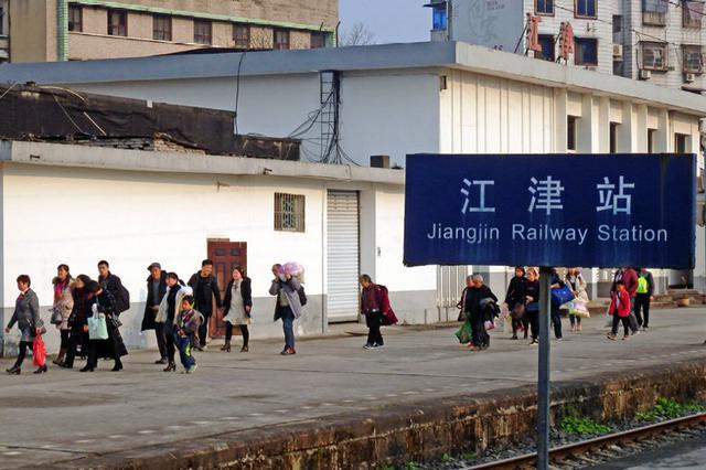 成渝铁路重庆站至江津段改造工程启动 总工期3年