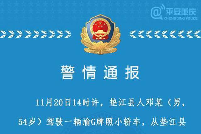 重庆一小轿车司机因操作不当撞上路边行人 致4死1伤