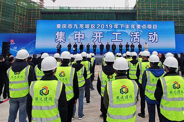 重庆九龙坡区36个重点项目集中开工 总投资503亿元